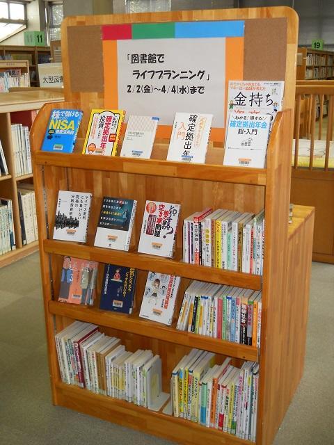 4図書館でライフプランニング.jpg