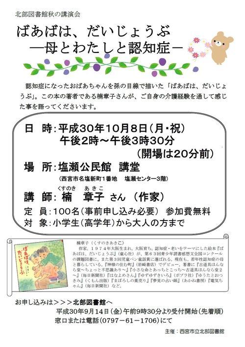 【修正】20181008講演会(ばあばは、だいじょうぶ)ポスター.jpg
