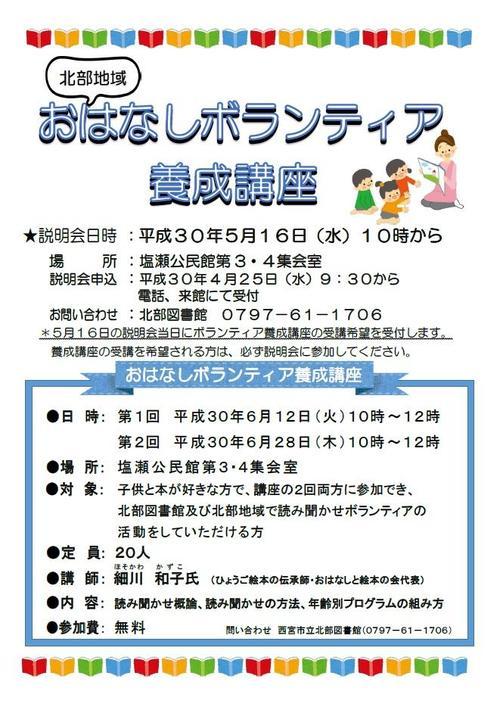 おはなしボランティア養成講座ポスター.jpg