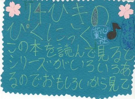 14匹にピクニック.jpg